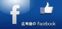 庄司岳のfacebook